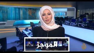 موجز الأخبار - العاشرة مساء 17/01/2016