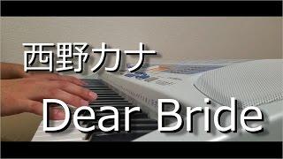 西野カナ / Dear Bride フル 弾き語り cover (歌詞付き)