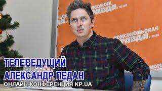 Александр Педан о развитии спорта в школах