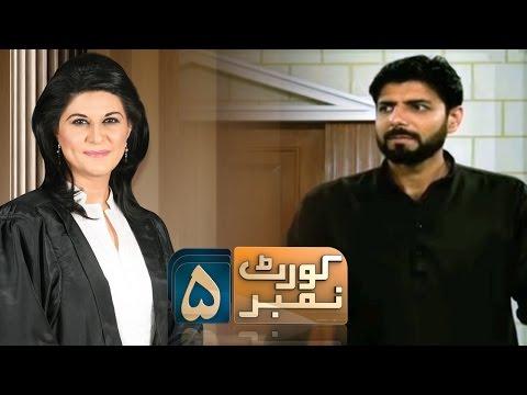 Shatir Shohar | Court No 5 – 08 August 2016