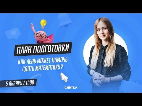 КАК ЛЕНЬ МОЖЕТ ПОМОЧЬ СДАТЬ МАТЕМАТИКУ? | ОГЭ МАТЕМАТИКА | Онлайн-школа СОТКА