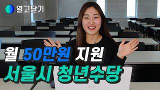 서울시 청년수당 신청방법과 자격요건을 알려드립니다! |…