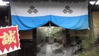 京都の観光旅行情報→ http://www.freedoor.cyberwst.com/ 新撰組駐屯跡...