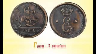 "Презентация ""Деньги Руси"" 2-ой класс."
