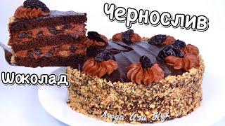 Торт на Праздник Багратион Чернослив в шоколаде с орехами Сметанный крем Люда Изи Кук рецепт cake