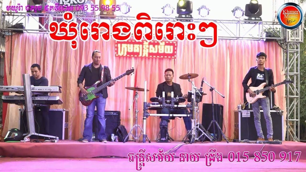 Khmer music   Neay Chreng  music   Cambodia song   Santana Khmer