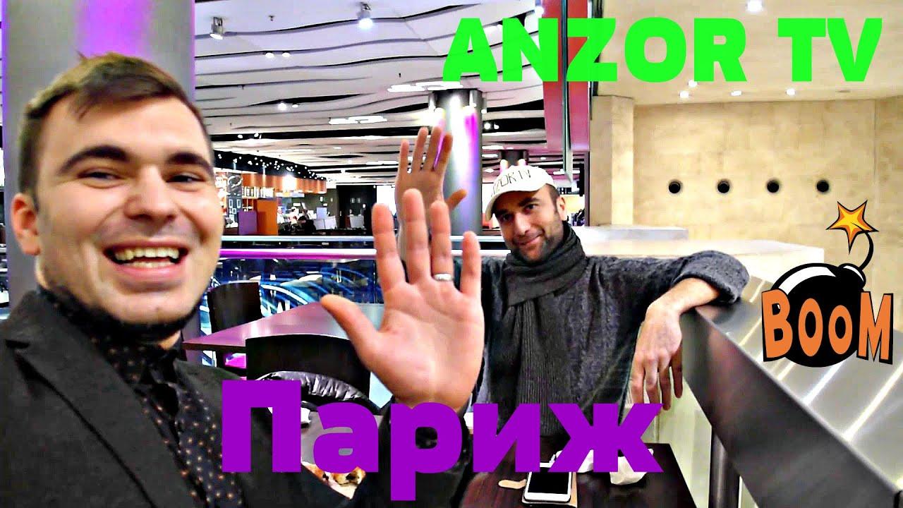 Paris Vlog #1 ★ Анзор TV в Париже | Бонжур Франция