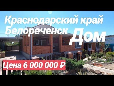 Дом в Краснодарском крае / Цена 6 000 000 рублей / Недвижимость в Белореченске
