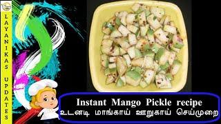 Mango pickleinstant Mango Pickle recipeMangai oorukai
