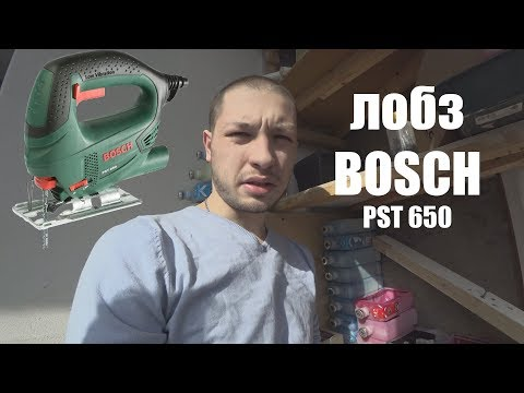 Электро лобзик Bosch PST 650, самый дешевый из Боша