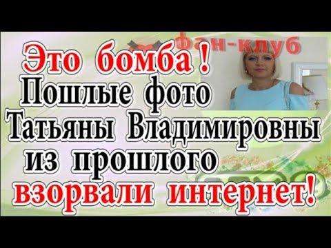 Дом 2 новости 19 ноября (эфир 25.11.19) Это Бомба. Пошлые фото Т.В. Рапунцель  взорвали интернет
