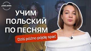 """Разбор песни Kwiat Jabłoni - """"Dziś późno pójdę spać"""""""
