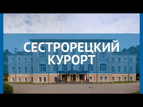 СЕСТРОРЕЦКИЙ КУРОРТ 3* Санкт-Петербург обзор – СЕСТРОРЕЦКИЙ КУРОРТ 3* Санкт-Петербург видео обзор