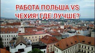 Лучшие работы в Польше! Куда можно ехать?