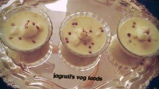 Indian sweet/ Angoor rabdi recipe/अंगुर रबडी बनाने की विधि/ऐसे बनाएं स्वादिष्ट अंगुर रबडी/