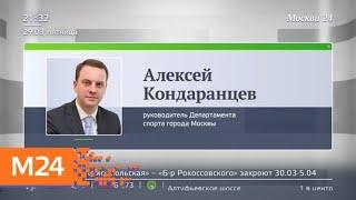 Смотреть видео Мэр Москвы назначил нового главу департамента спорта - Москва 24 онлайн