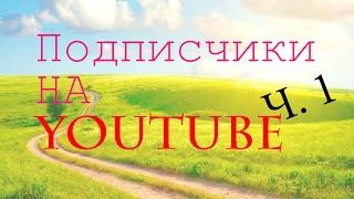 Реальные подписчики YOUTUBE канала // Как набрать больше подписчиков Часть 1