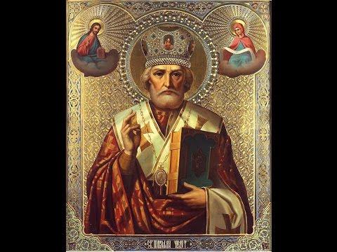 Молитва Николаю Чудотворцу (второй вариант).