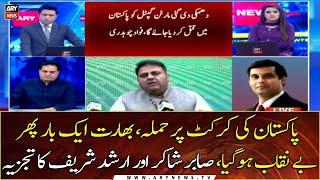 Attack on Pakistan's cricket, India exposed once again, Sabir Shakir and Arshad Sharif's analysis