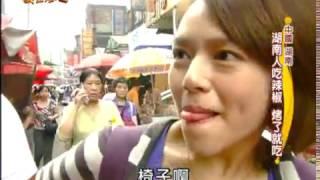 【湖南 中國】辣都辣傻了!竟讓喬喬隨身攜帶解辣法寶?沒辣椒不能做菜的湖南人,到底都吃什麼咧?【美食大三通】