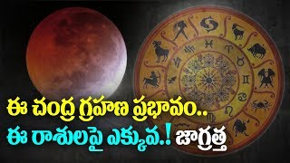Partial Lunar Eclipse 2019 | Effects Of Chandra Grahan | ABN Telugu