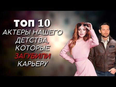 ТОП-10   АКТЕРЫ НАШЕГО ДЕТСТВА, ЗАГУБИВШИЕ КАРЬЕРУ
