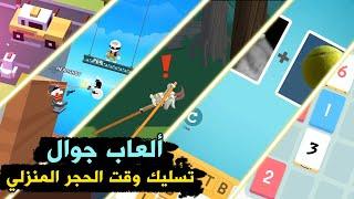 ألعاب جوال تونسك وقت الحجر المنزلي ..