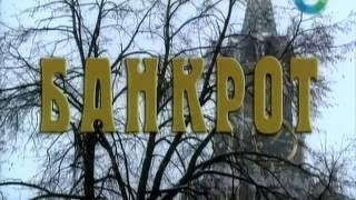 новые фильмы-Комедии 2016 русские новинки -Банкрот - Русские фильмы 2016 $