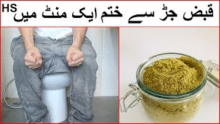 How To Quick Relieve from Constipation