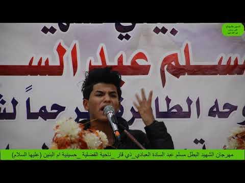 الشاعر مؤمل الجمالي  في مهرجان الشهيد البطل مسلم عبد السادة ناحية الفضليه