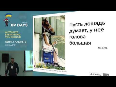 Automate everything you should (Serhiy Kalinets, Ukraine)