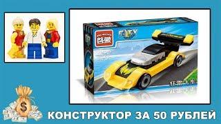 Обзор конструктора Enlighten Brick 1235. Конструктор за 50 рублей!