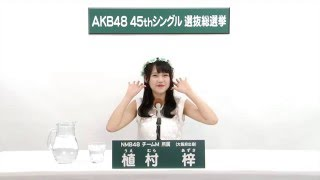 AKB48 45thシングル 選抜総選挙 アピールコメント NMB48 チームM所属 植村梓 (Azusa Uemura) 【特設サイト】 http://sousenkyo.akb48.co.jp/