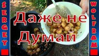 Картошка в Казане по Хорватски