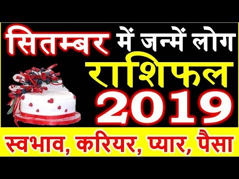 September Birthday Horoscope Rashifal 2019 जानिए कैसा रहेगा 2019