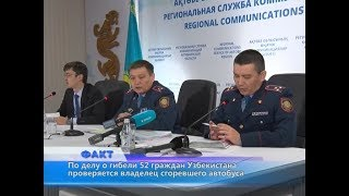 По делу о гибели 52 граждан Узбекистана проверяется владелец сгоревшего автобуса