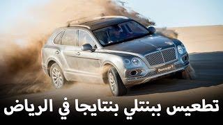 """""""تقرير"""" تجربة تطعيس بسيارة بنتلي بنتايجا الجديدة في مدينة الرياض"""