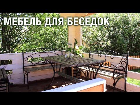 Садовая мебель обзор Hitsad.ru ★ Кованая мебель и декор * Дача ландшафтный дизайн