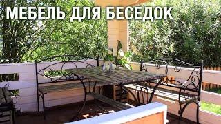 Кованая садовая мебель (45 фото): скамейки, лавочки, беседки, арки, изделия для сада (фото и видео)