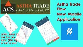 Astha Trade Flow Mobile Trading जानिए आस्था ट्रेड फ्लो ऐप्प और बेहतर ट्रेडिंग व्यू के चार्ट के साथ