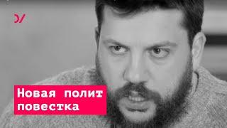 Новая политическая повестка, протесты и горизонтальные связи – Леонид Волков