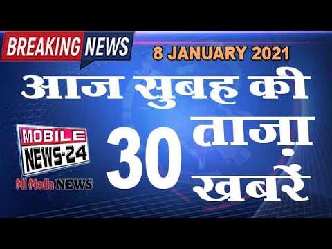 Aaj Ki Taza Khabar | Top Headlines | 8 January 2021 | Breaking News | Morning News | Mobile News 24.