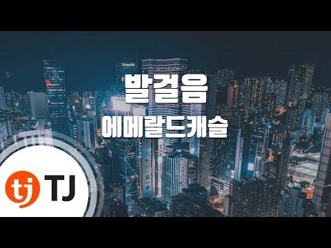 [TJ노래방] 발걸음 - 에메랄드캐슬 ( - Emerald Castle) / TJ Karaoke