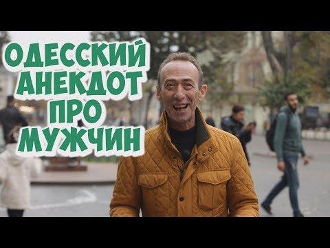 Анекдот по поводу: Одесский юмор! Прикольные анекдоты из Одессы! Анекдот про мужчин!