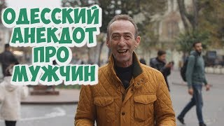 Одесский юмор! Прикольные анекдоты из Одессы! Анекдот про мужчин!