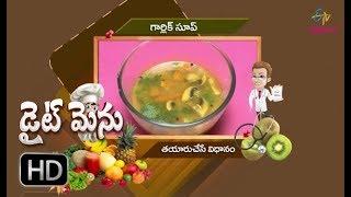 Garlic soup | Diet Menu | 12th October 2017 | Full Episode | ETV Abhiruchi