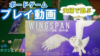 ウイングスパン 拡張 欧州の翼【ボードゲーム プレイ動画】第9回~タクジ と おさよ~