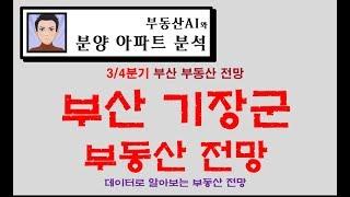 3분기 부산 기장군 부동산 전망  부동산 지수 정관읍 …