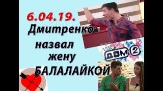 Дом 2 новости слухи. 6.04.19. 6 апреля. Дмитренко назвал жену балалайкой.