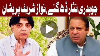 Ch Nisar vs Nawaz Shairf - Is Chaudhry Nisar going to join PTI? - Headlines- 12:00 PM - 22 July 2017